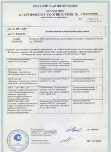 Prilozheniye_k_pozharnomu_sertifikatu_na_pvkh_2014-2015_novyy
